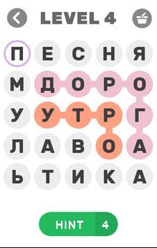 Найди слово screenshot 8