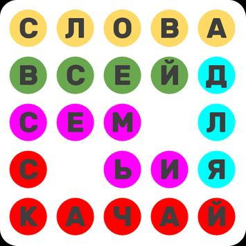 Найди слово screenshot 10