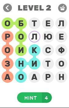 Найди слово screenshot 1
