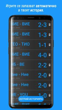 Belote Scorer screenshot 3