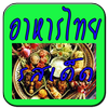 สูตรอาหารไทยรสเด็ด icon
