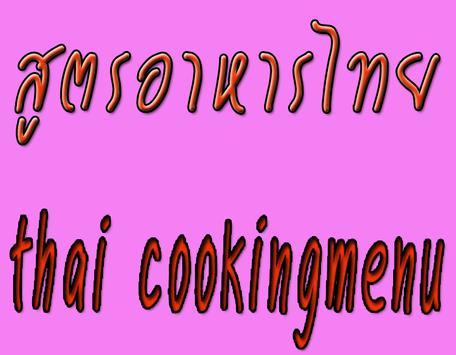สูตรอาหารไทยรสเด็ด poster