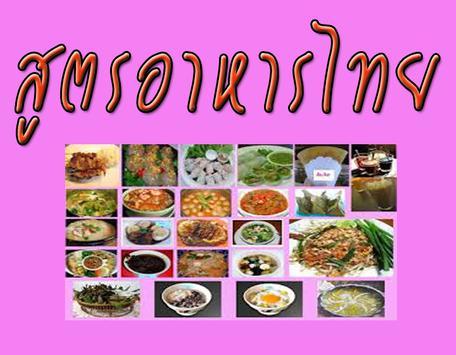 สูตรอาหารไทยรสเด็ด screenshot 1