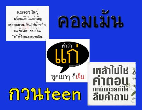 คอมเม้นกวนteen poster