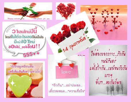 คอมเม้น Valentine day poster