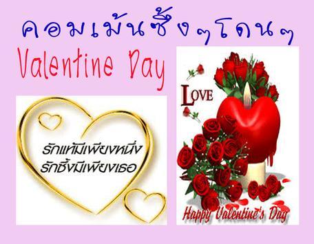 คอมเม้น Valentine day apk screenshot