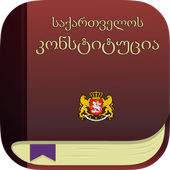 კონსტიტუცია icon
