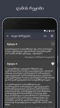 კონსტიტუცია apk screenshot