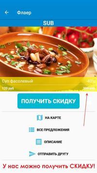 АКЦИИ и СКИДКИ - ФЛАЕР⭐🏆⭐ screenshot 10