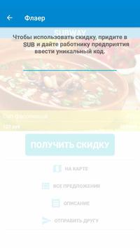 АКЦИИ и СКИДКИ - ФЛАЕР⭐🏆⭐ screenshot 12