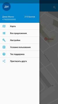 АКЦИИ и СКИДКИ - ФЛАЕР⭐🏆⭐ screenshot 7