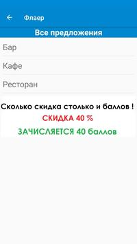 АКЦИИ и СКИДКИ - ФЛАЕР⭐🏆⭐ screenshot 6
