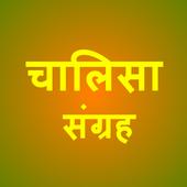 All Chalisa Sangrah |  चालिसा संग्रह icon