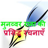 Munnawar Rana - प्रसिद्ध रचनाएँ icon