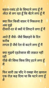 Munnawar Rana - प्रसिद्ध रचनाएँ poster