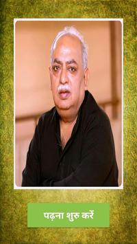 Munnawar Rana - प्रसिद्ध रचनाएँ apk screenshot
