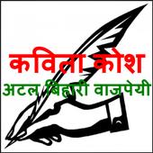 Atal Bihari Vajpayi - कविता कोश icon