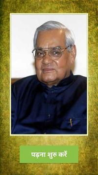 Atal Bihari Vajpayi - कविता कोश poster