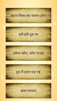 Atal Bihari Vajpayi - कविता कोश screenshot 1