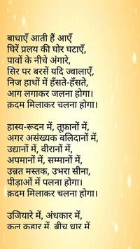 Atal Bihari Vajpayi - कविता कोश apk screenshot