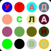 Найди слово icon