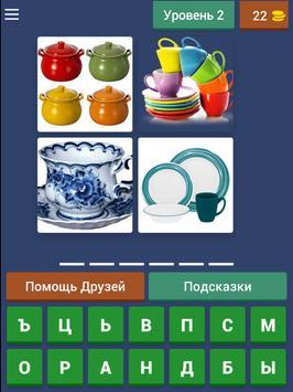 4 фото 1 слово screenshot 11