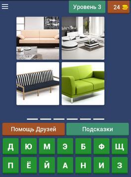 4 фото 1 слово screenshot 20