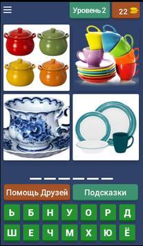 4 фото 1 слово screenshot 3