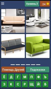 4 фото 1 слово screenshot 4