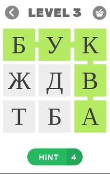 Найти слова LITE screenshot 3