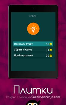 Плитки apk screenshot
