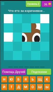Плитки screenshot 3