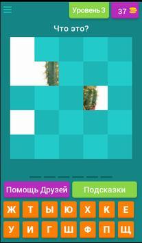 Плитки screenshot 4