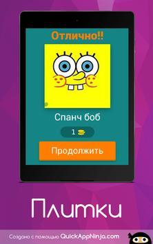 Плитки screenshot 9