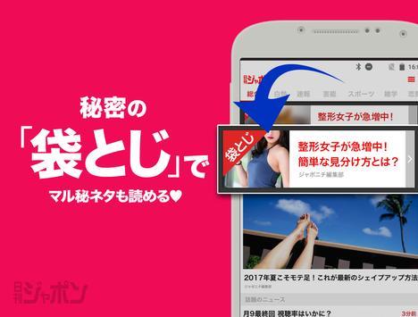 週刊誌ネタをまとめ読みできるニュースアプリ ‐ 日刊ジャポン apk screenshot