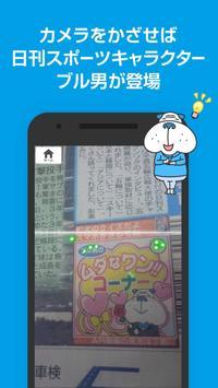 ニッカンAR-日刊スポーツ新聞社がお届けするAR(拡張現実)アプリ screenshot 3