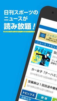 ニッカンAR-日刊スポーツ新聞社がお届けするAR(拡張現実)アプリ poster
