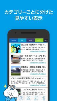 ニッカンAR-日刊スポーツ新聞社がお届けするAR(拡張現実)アプリ screenshot 2