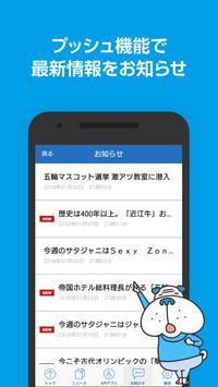 ニッカンAR-日刊スポーツ新聞社がお届けするAR(拡張現実)アプリ screenshot 4