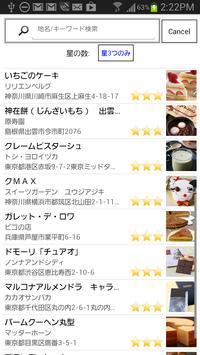 日経電子版 3つ星スイーツマップ(有料会員限定) screenshot 2