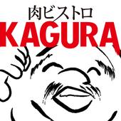 肉ビストロKAGURA icon