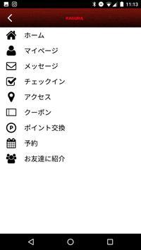 肉ビストロKAGURA screenshot 2