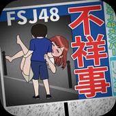 不祥事アイドルFJS48 icon