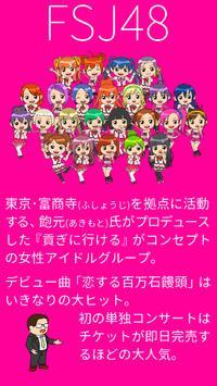 不祥事アイドルFJS48 poster