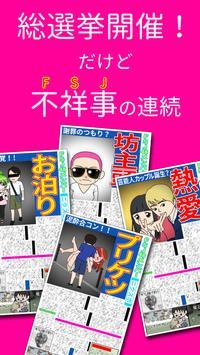不祥事アイドルFJS48 apk screenshot
