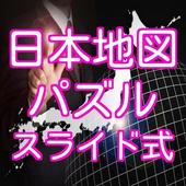 日本地図パズル 47都道府県 icon