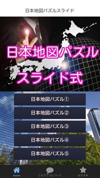 日本地図パズル 47都道府県 poster
