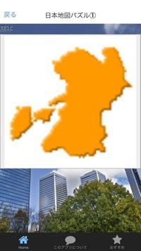 日本地図パズル 47都道府県 apk screenshot