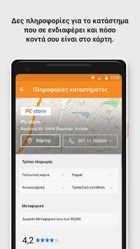 Skroutz screenshot 7
