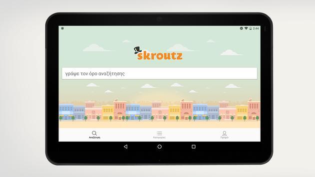 Skroutz - Σύγκριση Τιμών apk screenshot